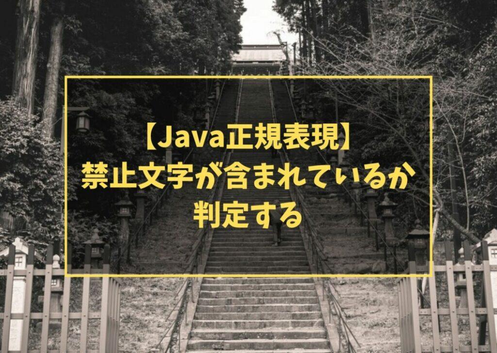 【Java正規表現】 禁止文字が含まれているか 判定する
