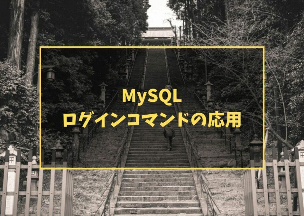 MySQLログインコマンドの応用