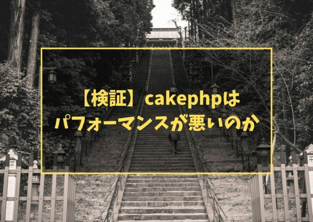 【検証】cakephpはパフォーマンスが悪いのか