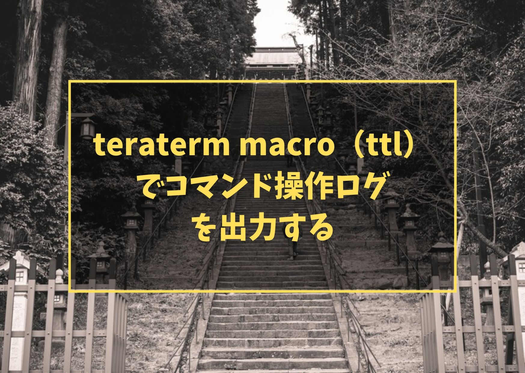 teraterm macro(ttl)でコマンド操作ログを出力する