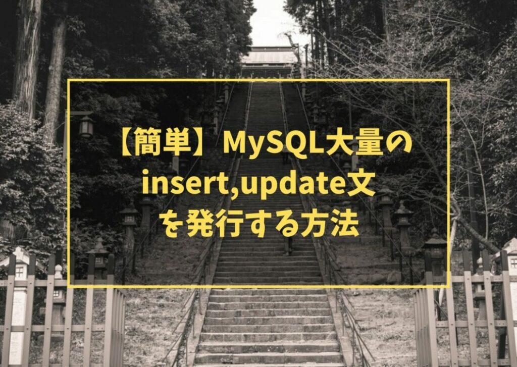 【簡単】MySQL大量のinsert,update文を発行する方法