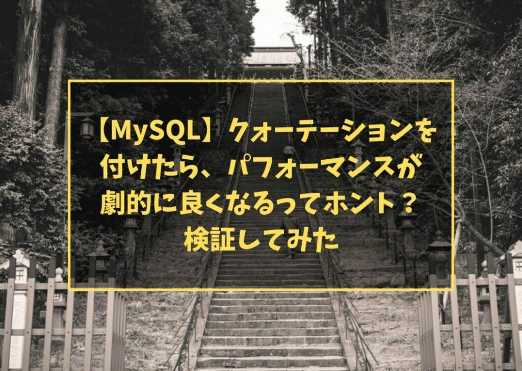 【MySQL】クォーテーションを付けたら、パフォーマンスが劇的に良くなるってホント?検証してみた