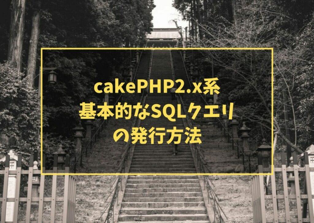 cakePHP2.x系 基本的なSQLクエリの発行方法