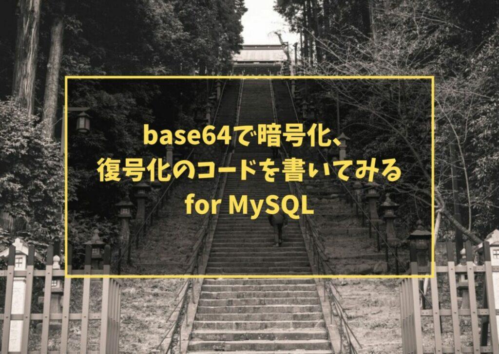 base64で暗号化、復号化のコードを書いてみる for MySQL