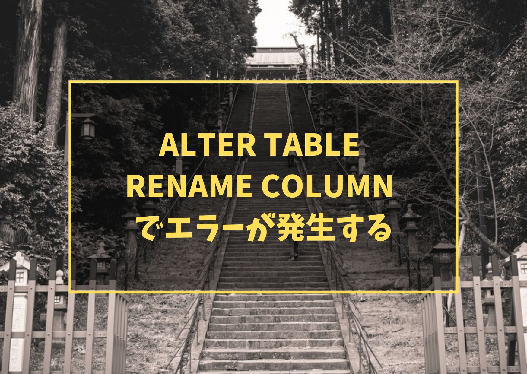 ALTER TABLE RENAME COLUMN でエラーが発生する