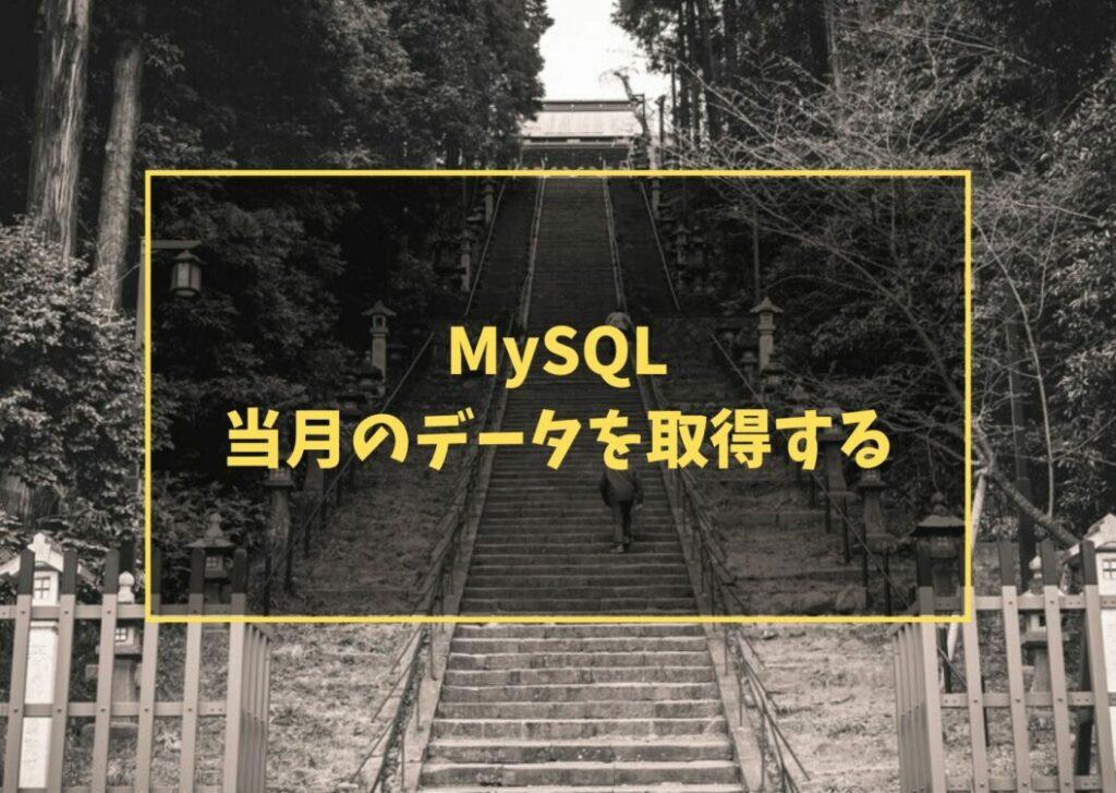 MySQL 当月のデータを取得する