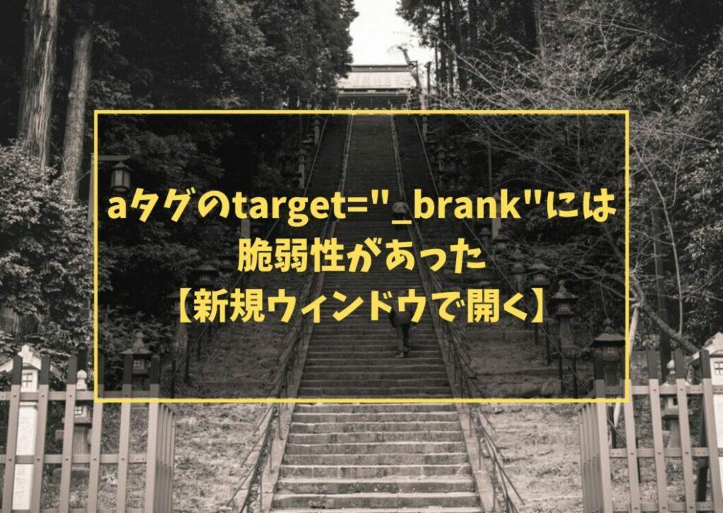 """aタグのtarget=""""_brank""""には脆弱性があった【新規ウィンドウで開く】"""