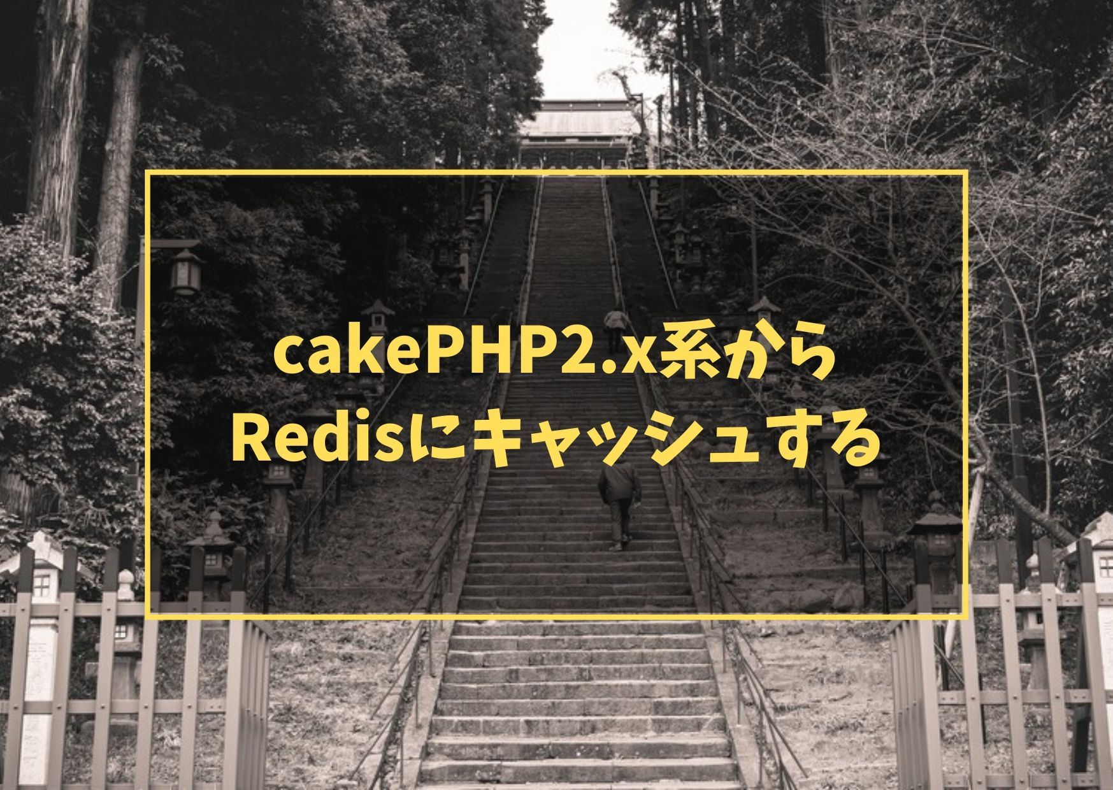 cakePHP2.x系からRedisにキャッシュする