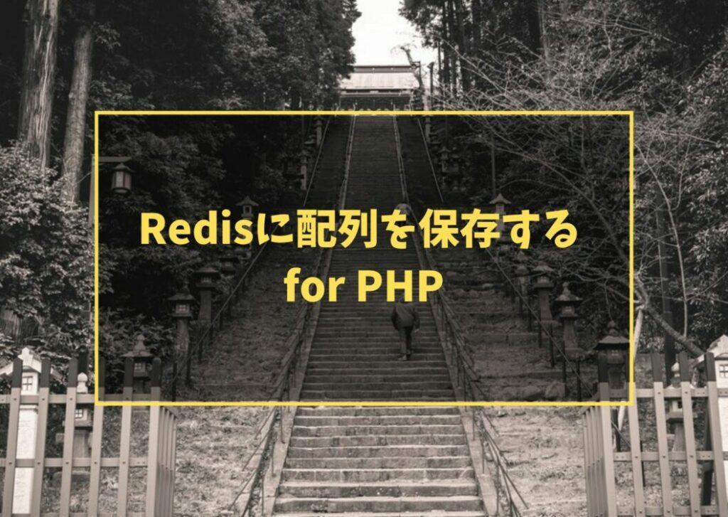 Redisに配列を保存する for PHP