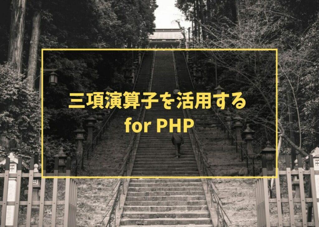 三項演算子を活用する for PHP