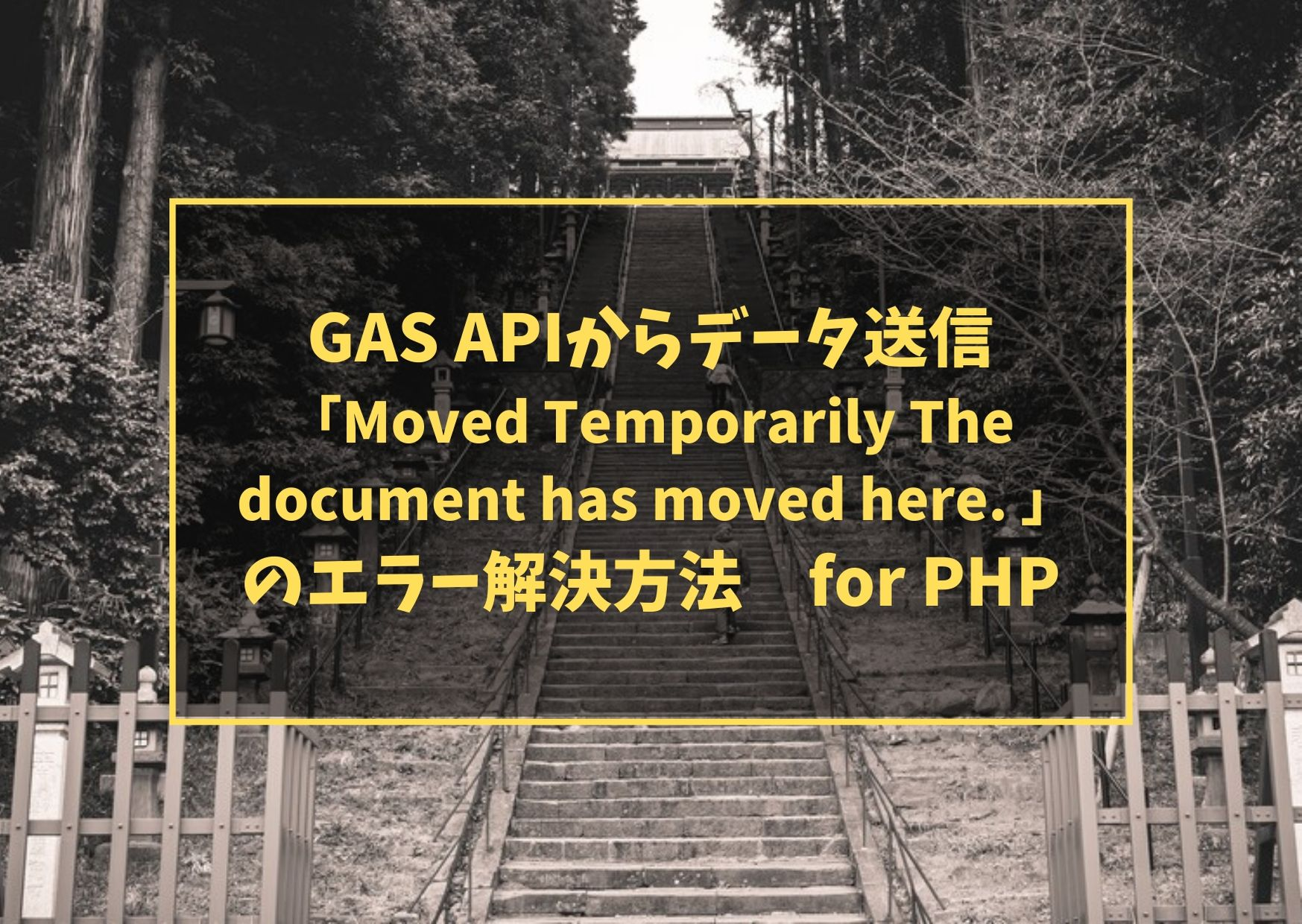 GAS APIからデータ送信「Moved Temporarily The document has moved here. 」のエラー解決方法 for PHP