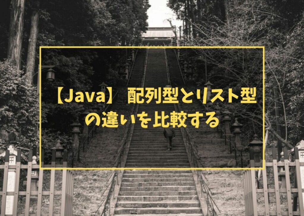 【Java】 配列型とリスト型の違いを比較する