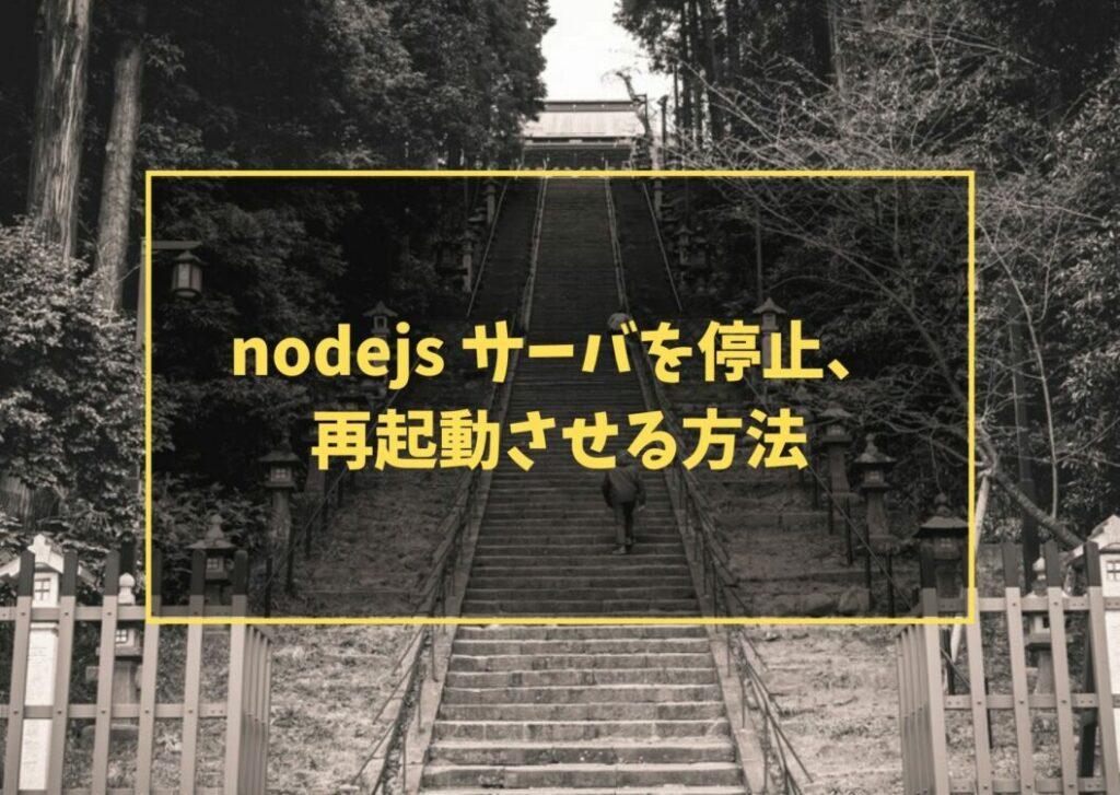 nodejs サーバを停止、再起動させる方法