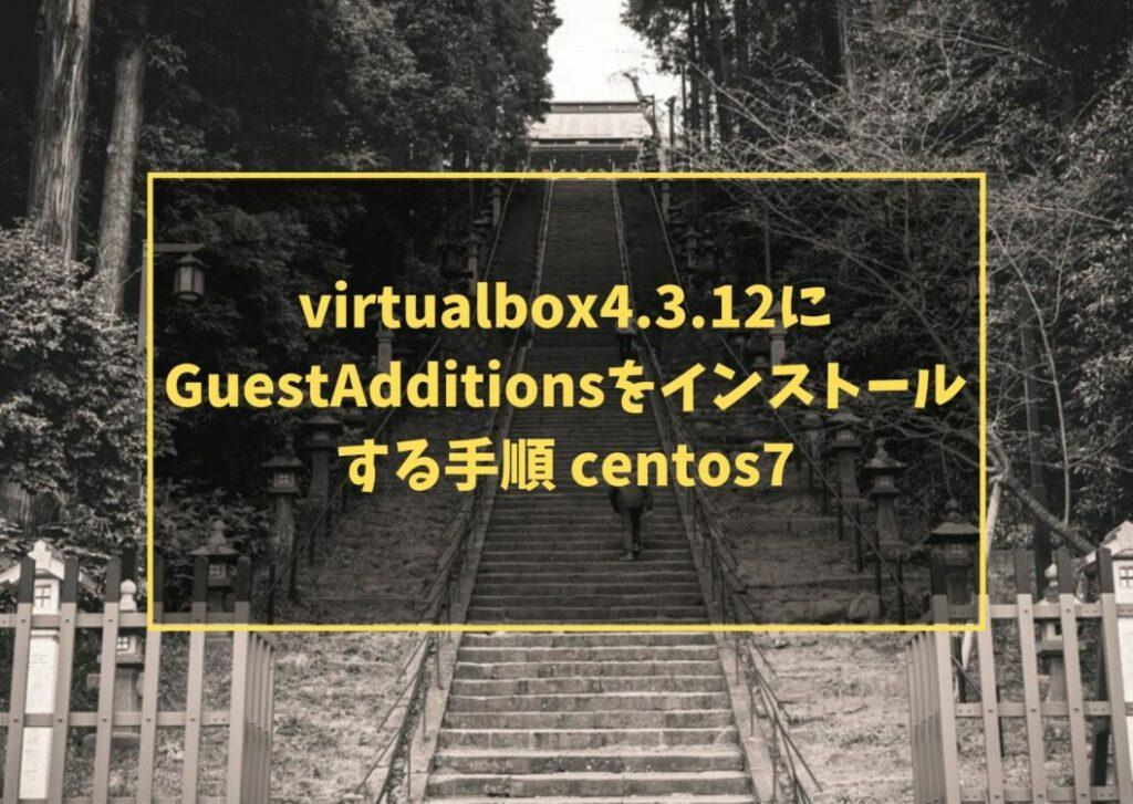 virtualbox4.3.12にGuestAdditionsをインストールする手順 centos7