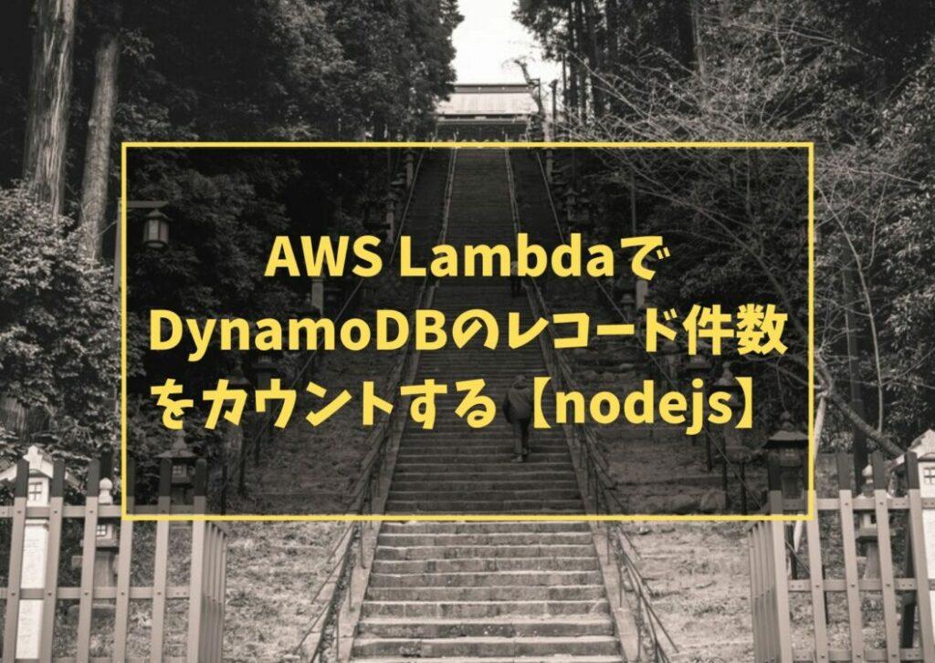 AWS Lambda でDynamoDBのレコード件数をカウントする【nodejs】