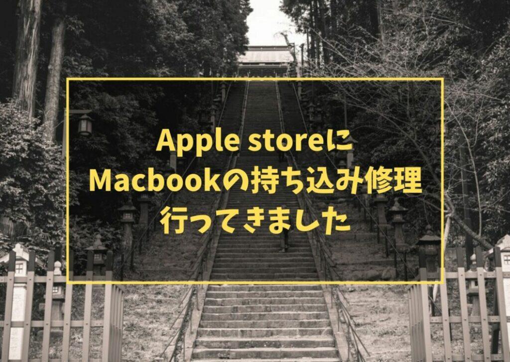 Apple store に Macbook の持ち込み修理 行ってきました