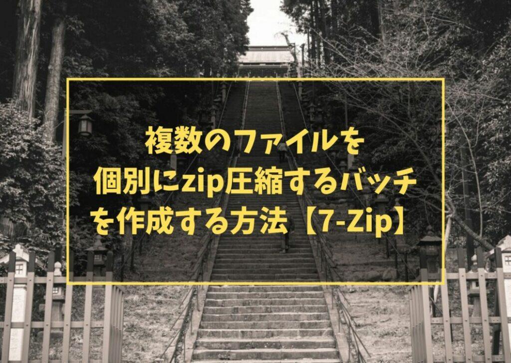 複数のファイルを個別にzip圧縮するバッチを作成する方法【7-Zip】