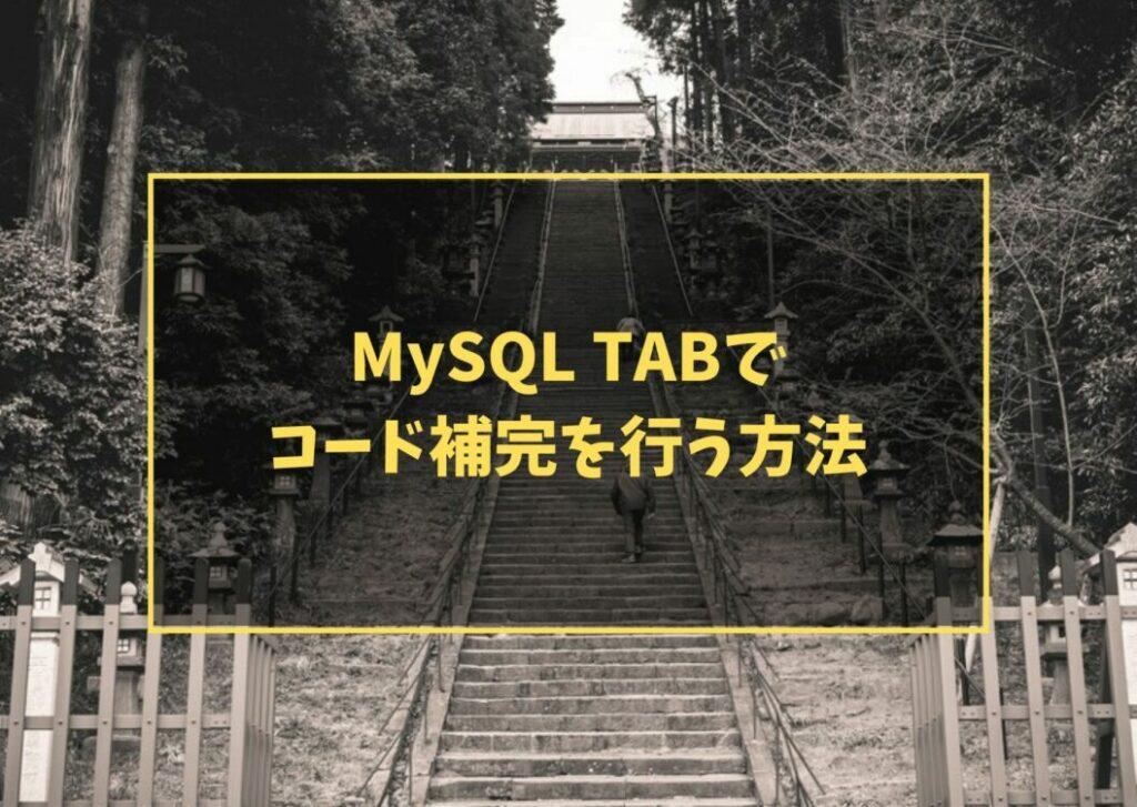 MySQL TABでコード補完を行う方法