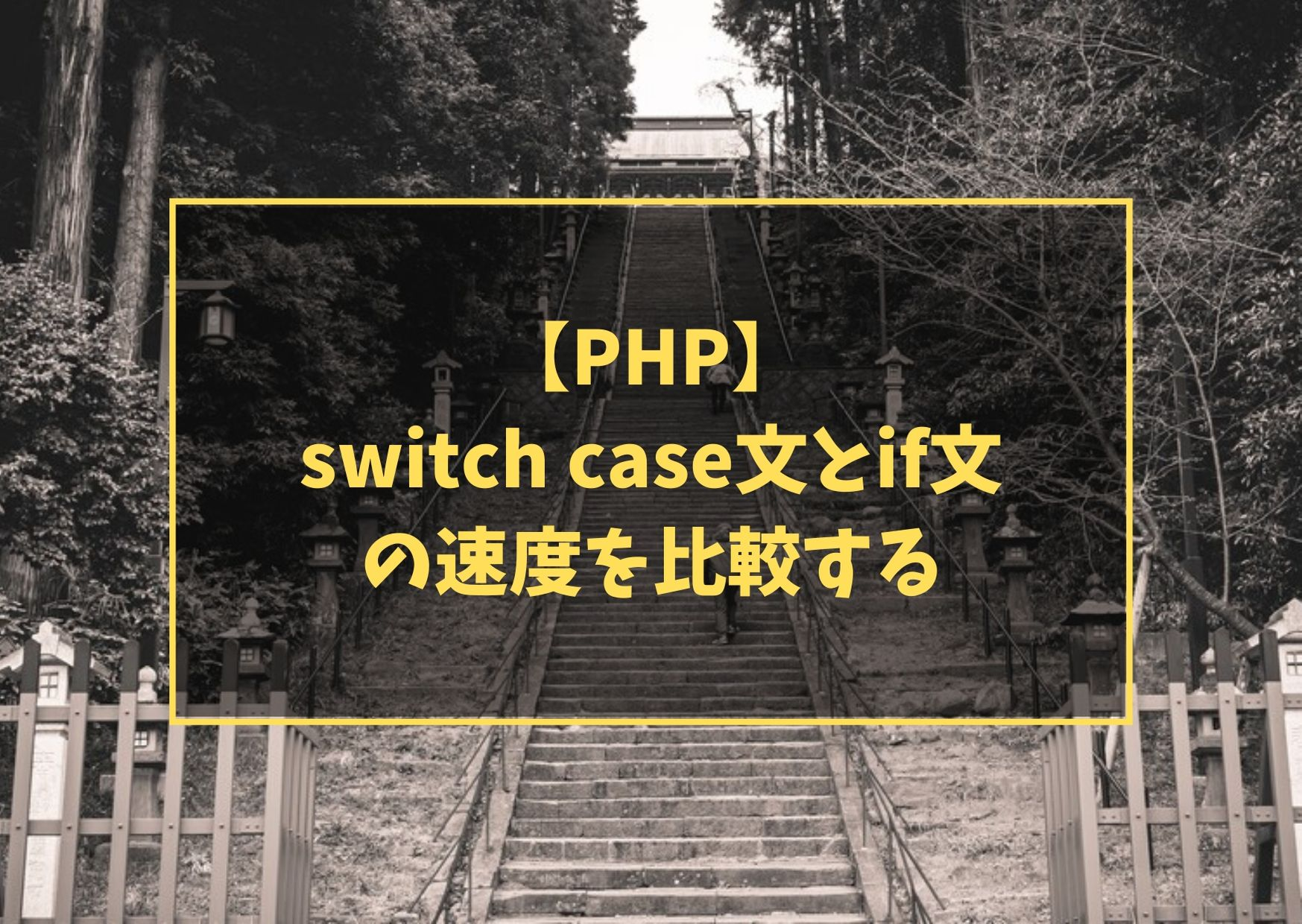 【PHP】 switch case文とif文の速度を比較する