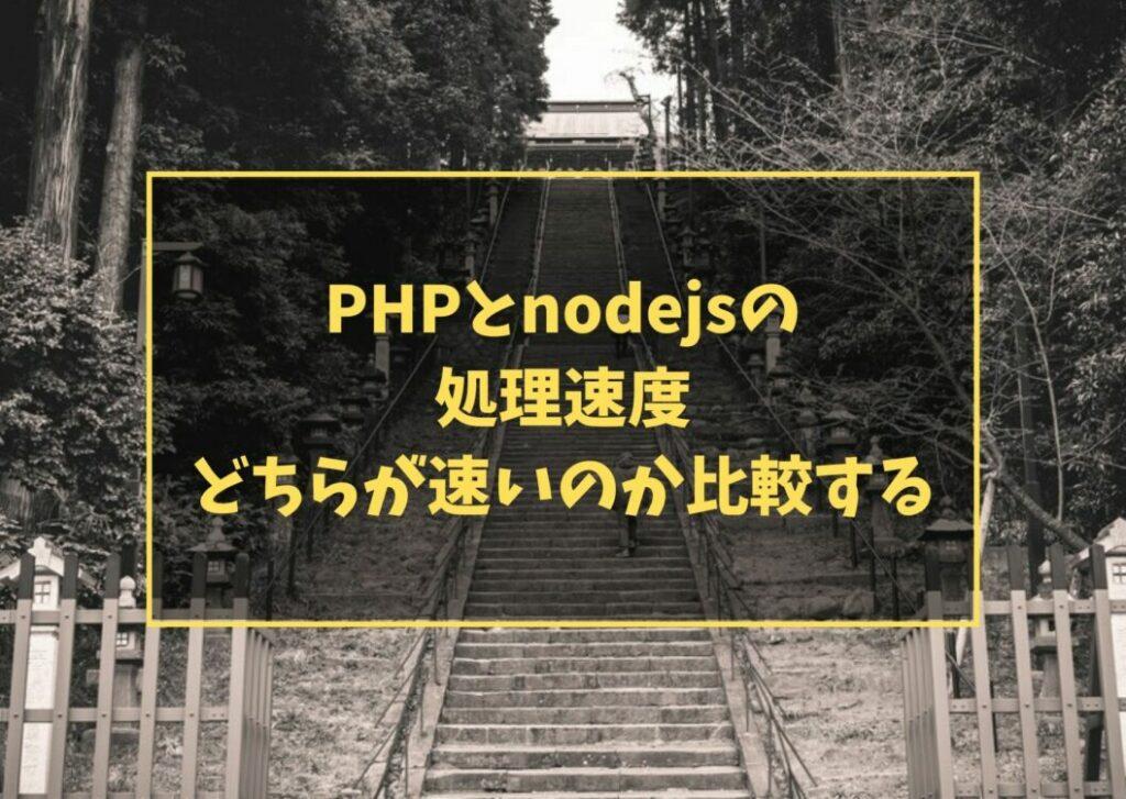 PHPとnodejsの処理速度 どちらが速いのか比較する