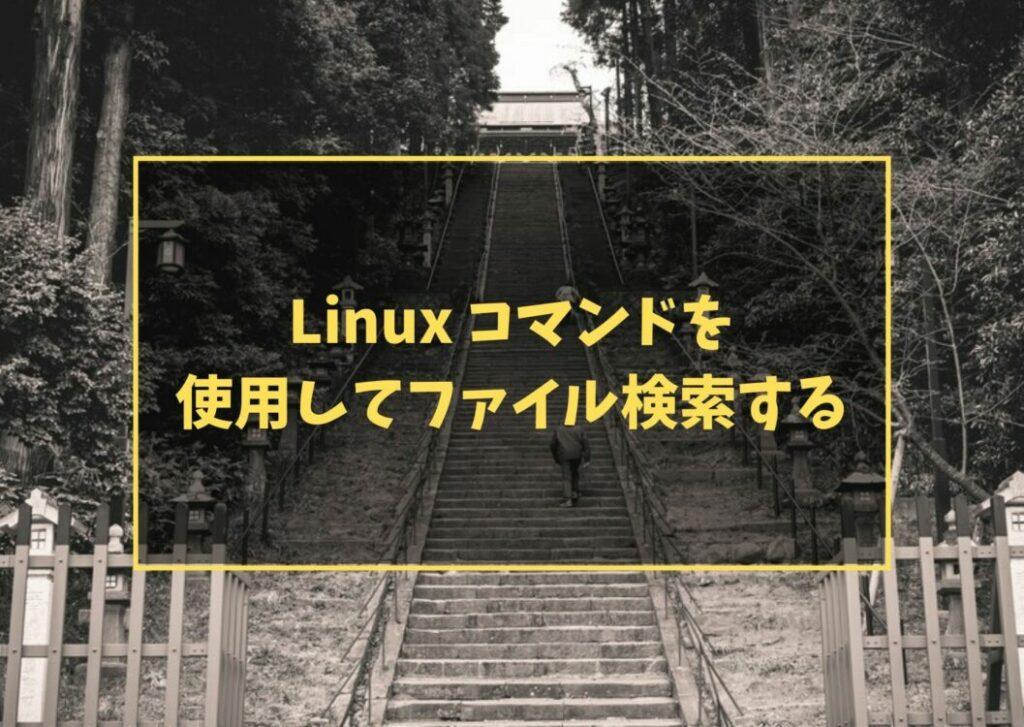 Linux コマンドを使用してファイル検索する