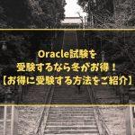 Oracle試験を受験するなら冬がお得!【お得に受験する方法をご紹介】