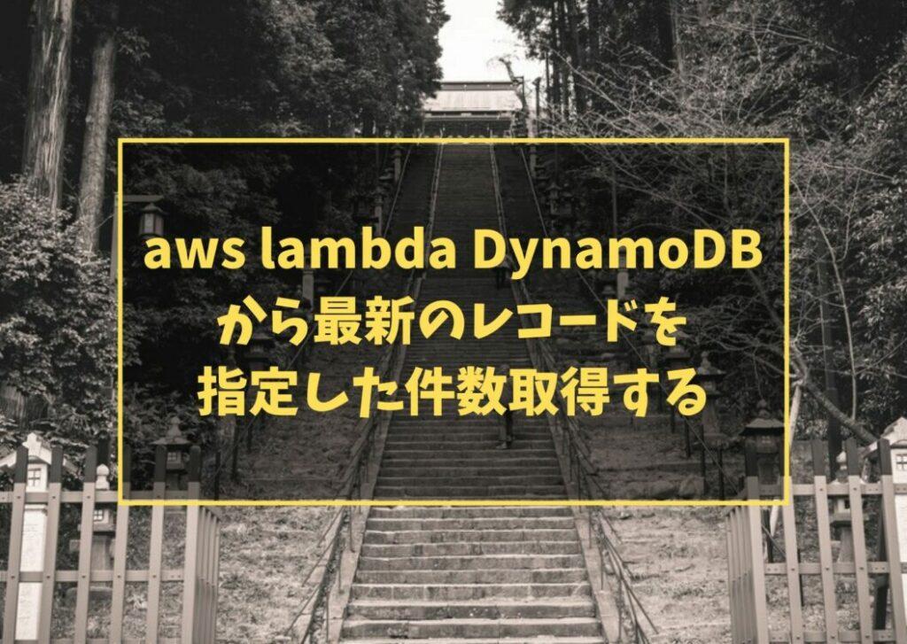 aws lambda DynamoDBから最新のレコードを指定した件数取得する
