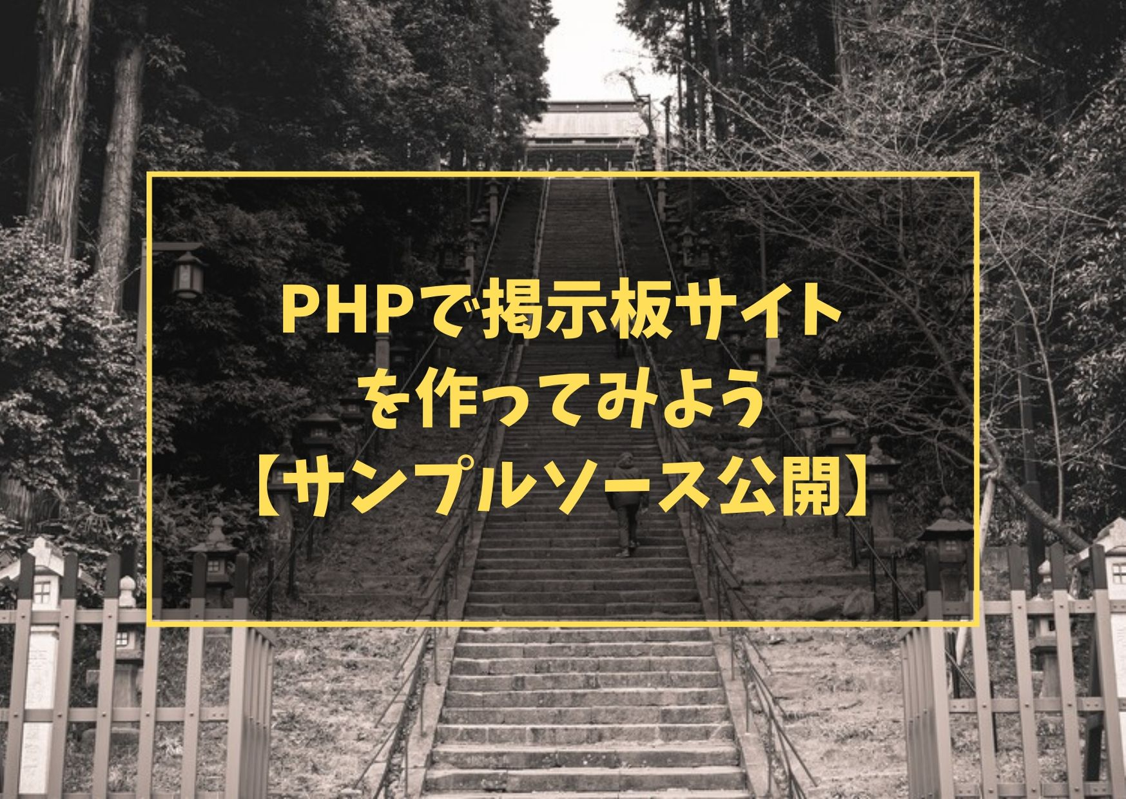 PHPで掲示板サイトを作ってみよう【サンプルソース公開】