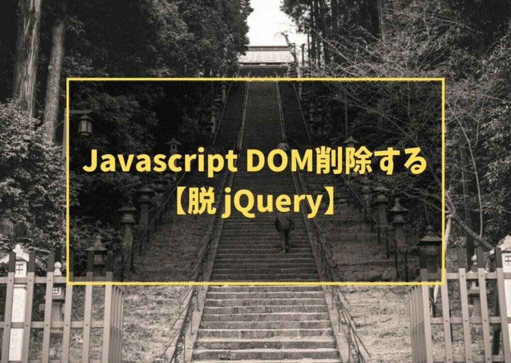 Javascript DOM削除する【脱 jQuery】