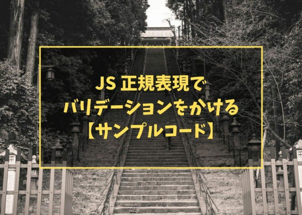 JS 正規表現でバリデーションをかける【サンプルコード】