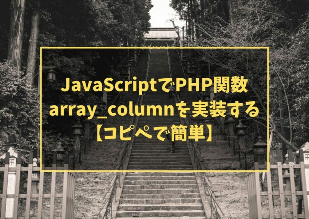 JavaScriptでPHP関数 array_columnを実装する【コピペで簡単】