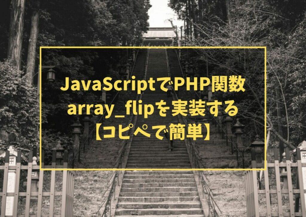 JavaScriptでPHP関数 array_flipを実装する【コピペで簡単】