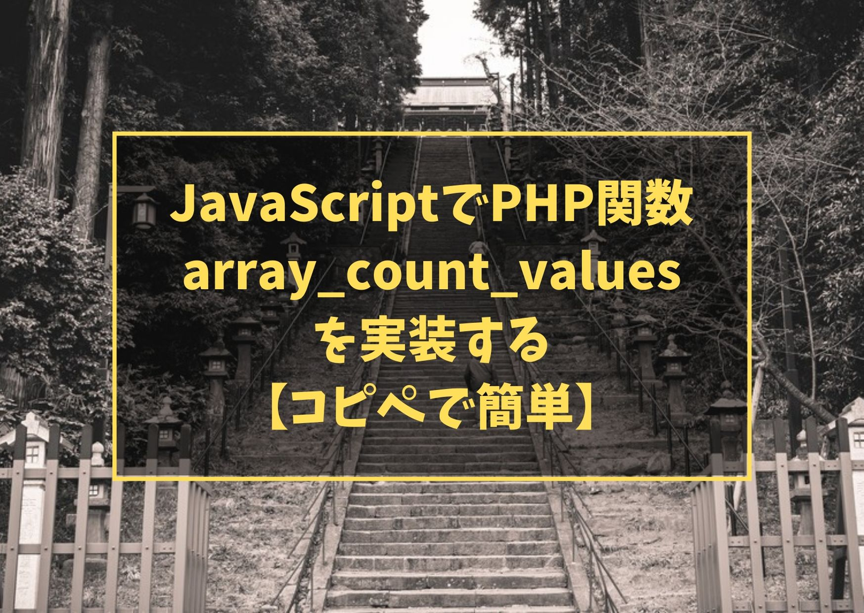 JavaScriptでPHP関数 array_count_valuesを実装する【コピペで簡単】