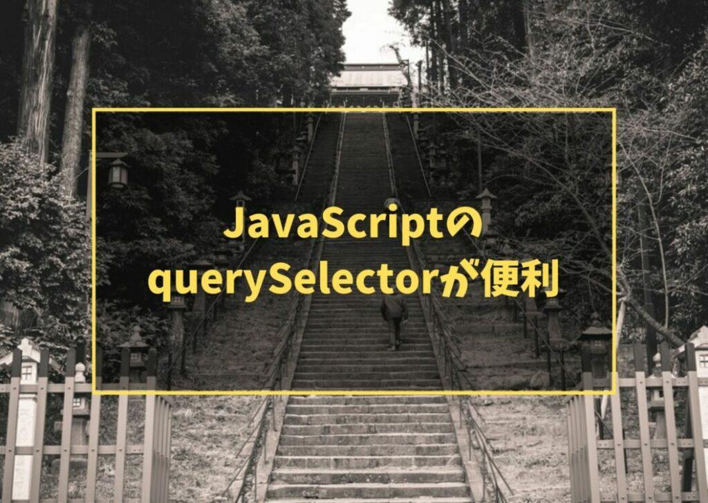 JavaScriptのquerySelectorが便利