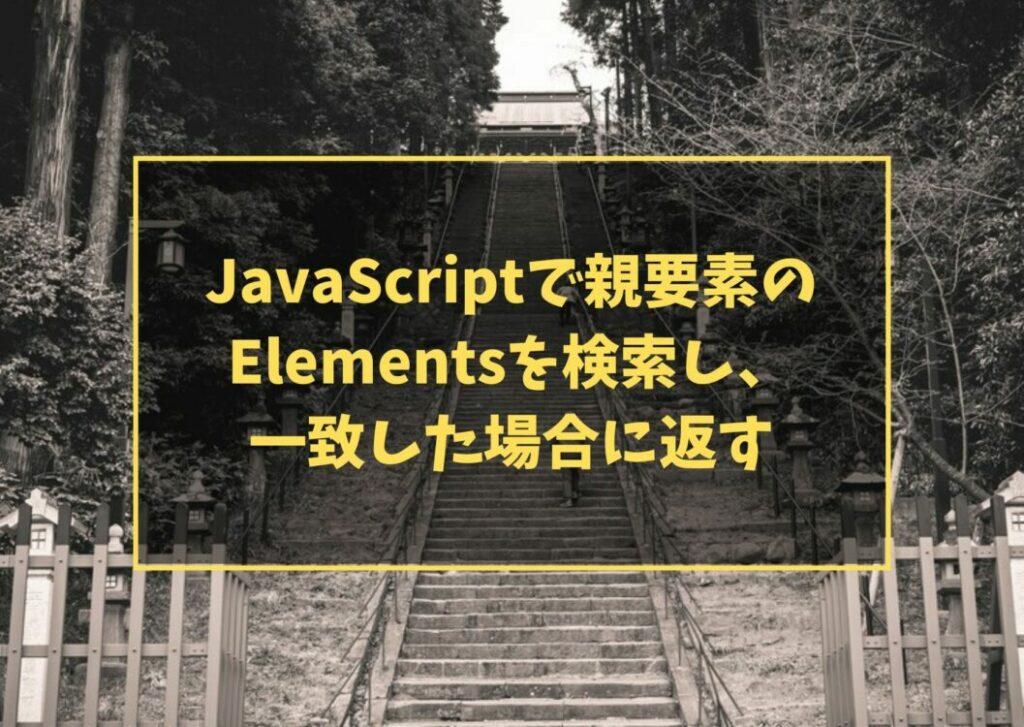 JavaScriptで親要素のElementsを検索し、一致した場合に返す