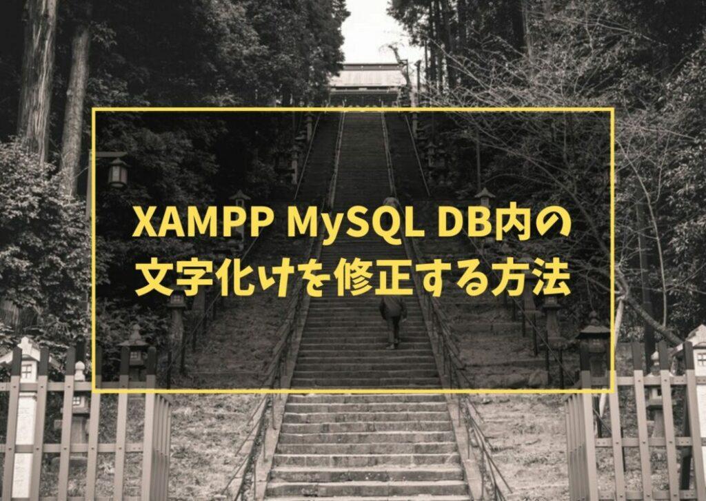 XAMPP MySQL DB内の文字化けを修正する方法