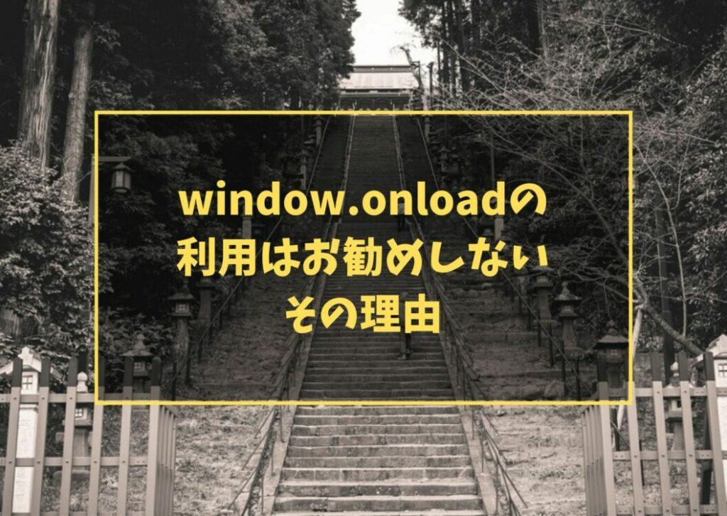 window.onloadの利用はお勧めしない その理由