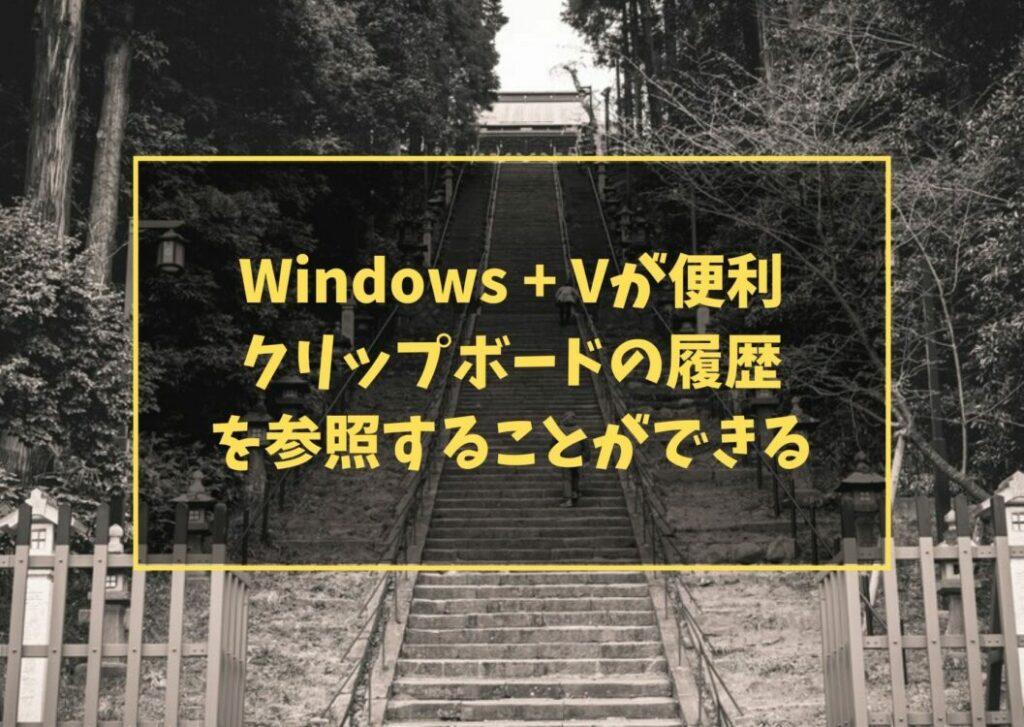 Windows + Vが便利 クリップボードの履歴を参照することができる