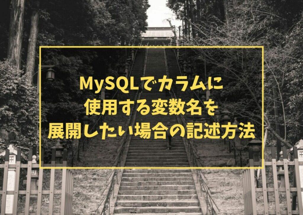 MySQLでカラムに使用する変数名を展開したい場合の記述方法
