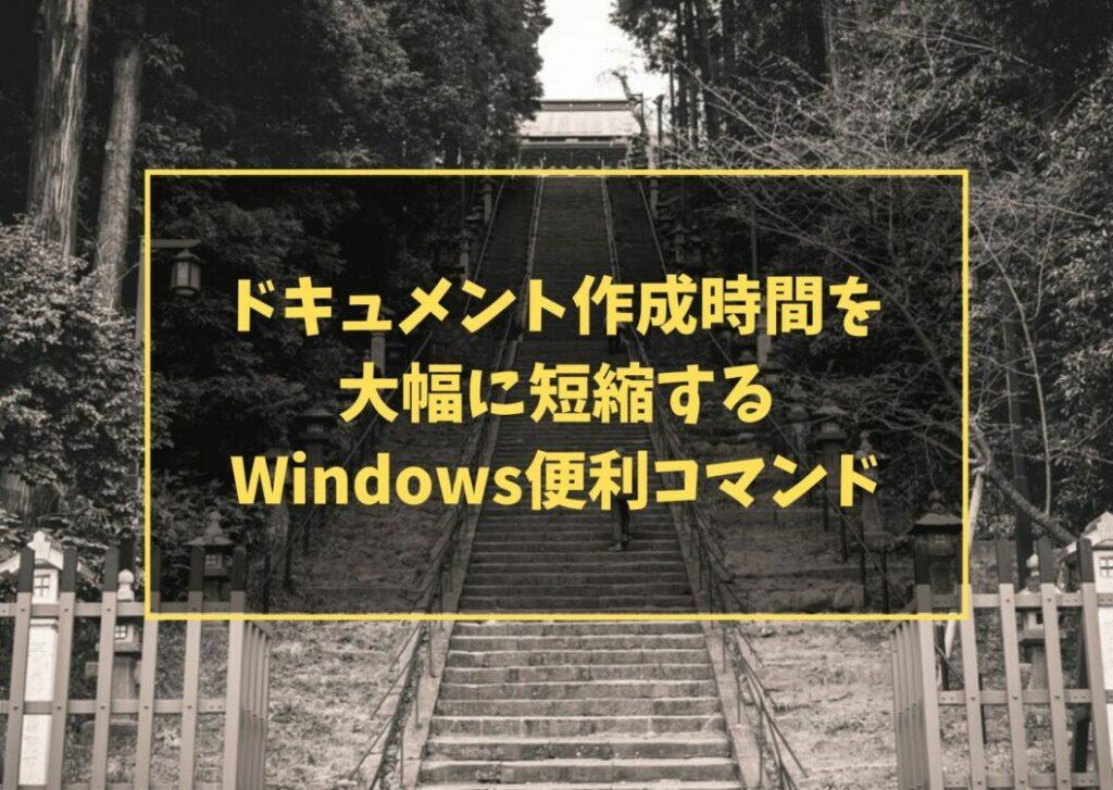 ドキュメント作成時間を大幅に短縮するWindows便利コマンド
