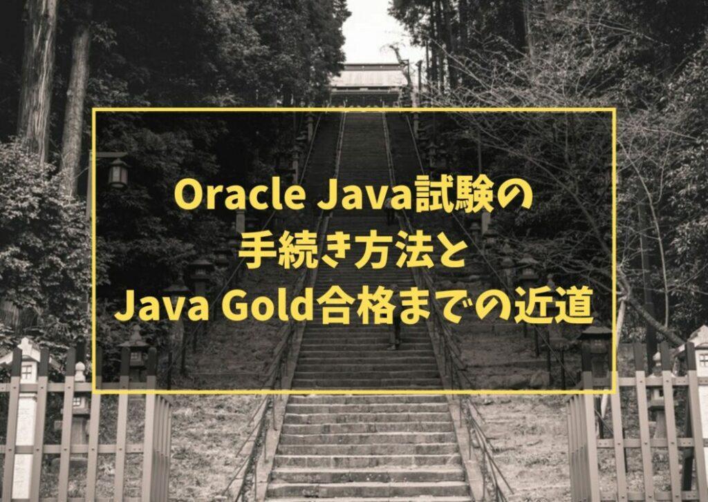 Oracle Java試験の手続き方法とJava Gold合格までの近道