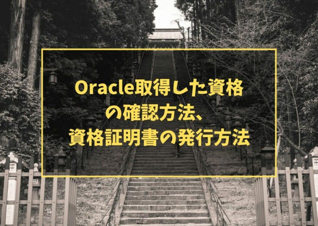 Oracle取得した資格の確認方法、資格証明書の発行方法