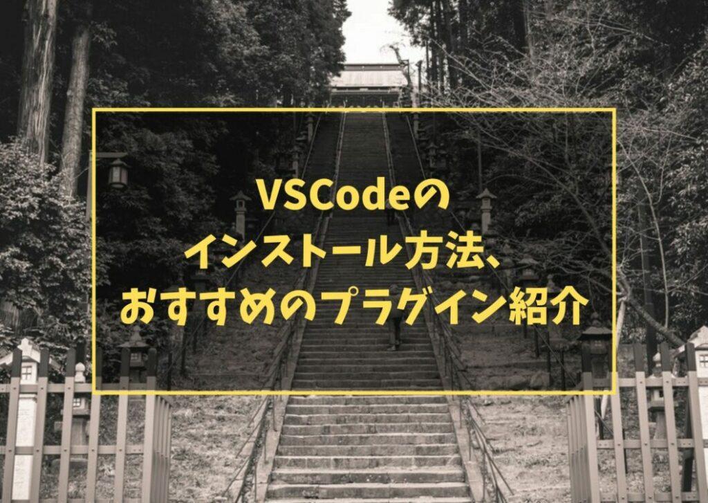 VSCodeのインストール方法、おすすめのプラグイン紹介