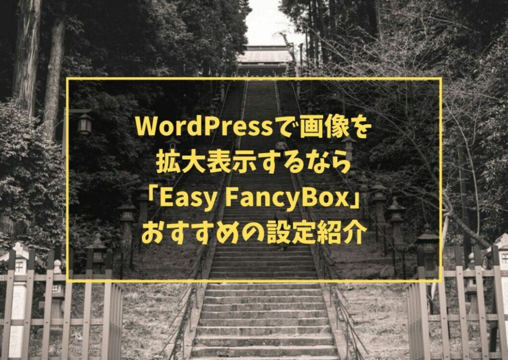 WordPressで画像を拡大表示するなら「Easy FancyBox」、おすすめの設定紹介