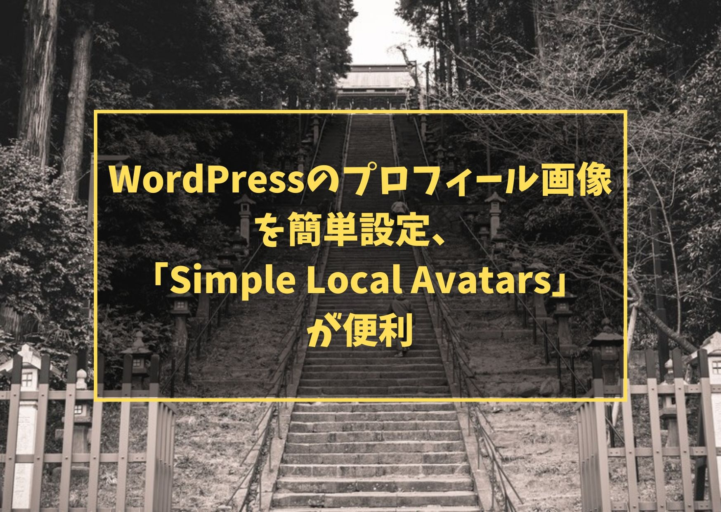 WordPressのプロフィール画像を簡単設定、「Simple Local Avatars」が便利