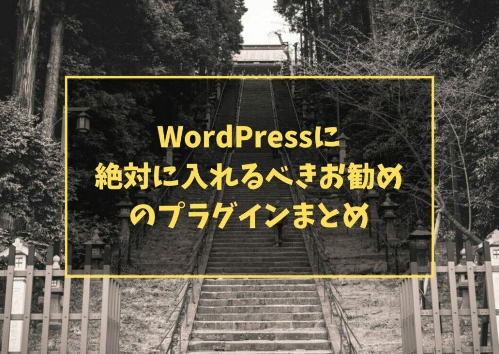 WordPressに絶対に入れるべきお勧めのプラグインまとめ