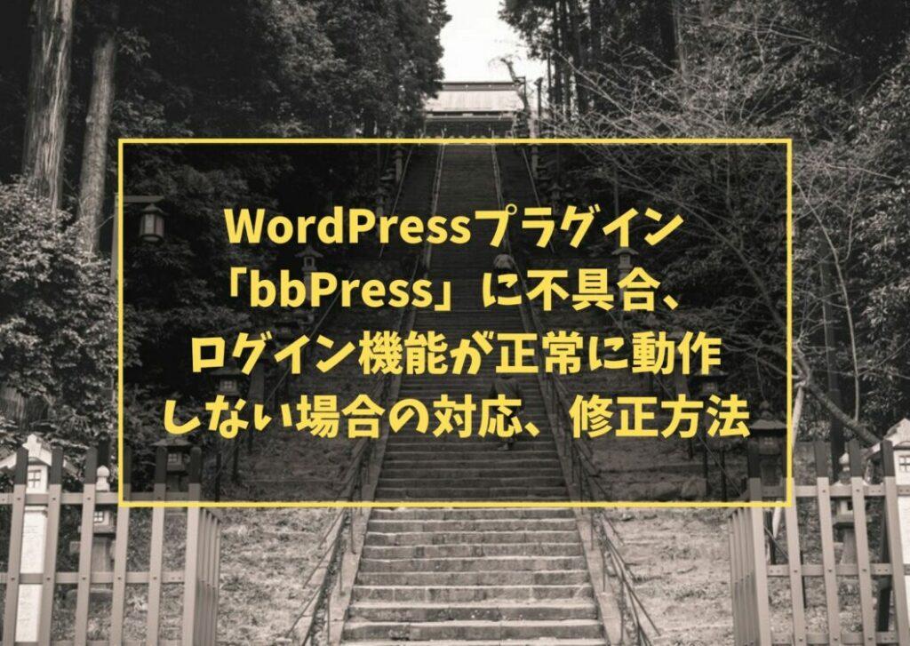 WordPressプラグイン「bbPress」に不具合、ログイン機能が正常に動作しない場合の対応、修正方法