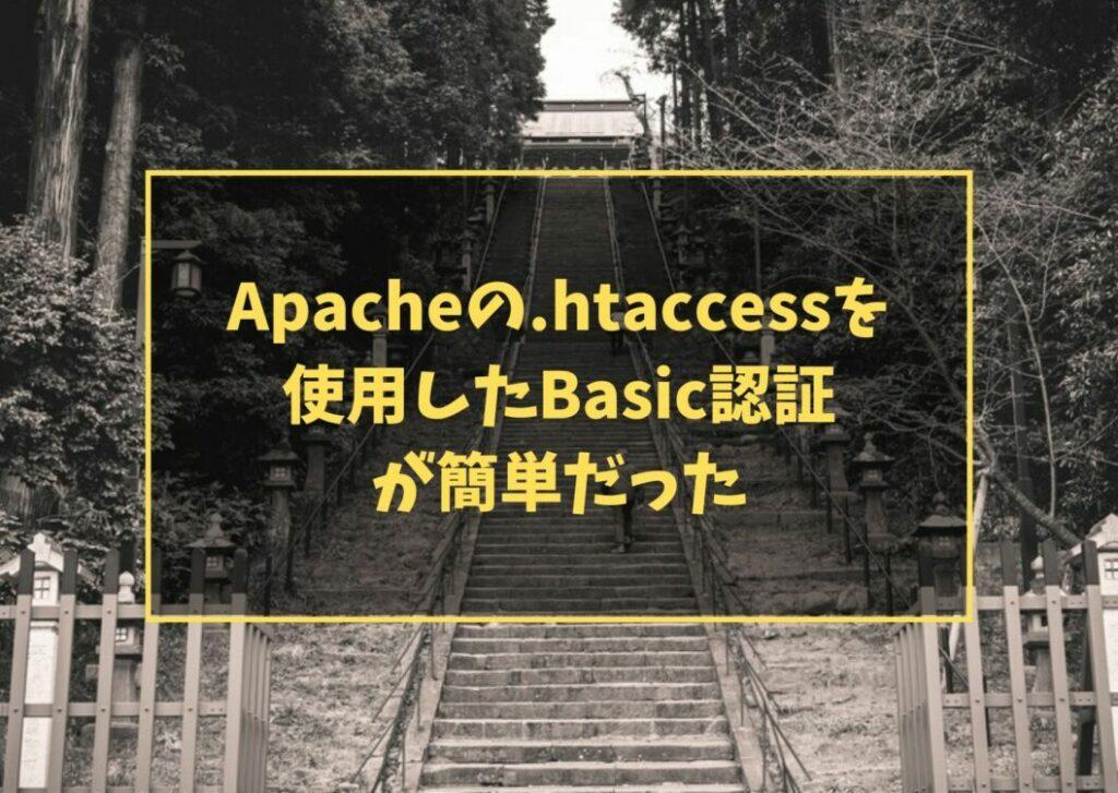 Apacheの.htaccessを使用したBasic認証が簡単だった