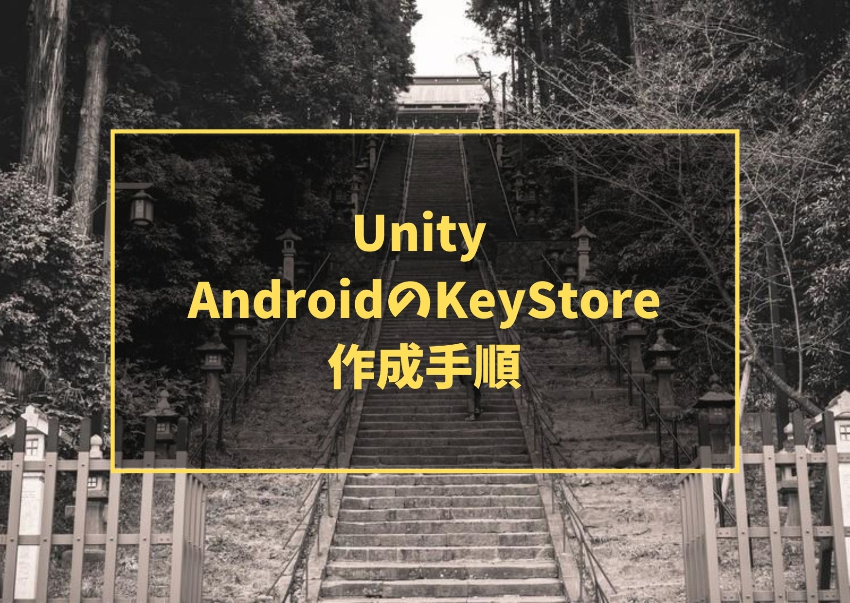 Unity AndroidのKeyStore作成手順