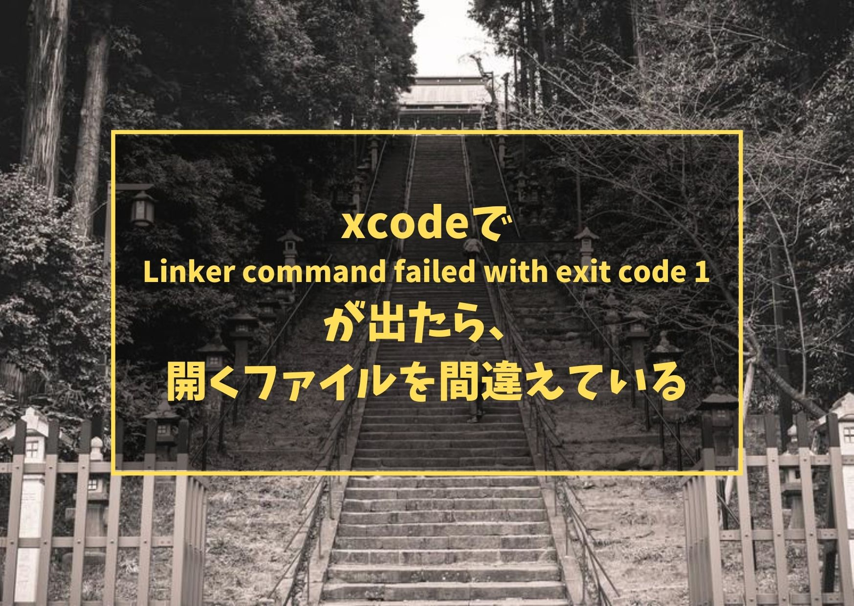 xcodeでLinker command failed with exit code 1が出たら、開くファイルを間違えている